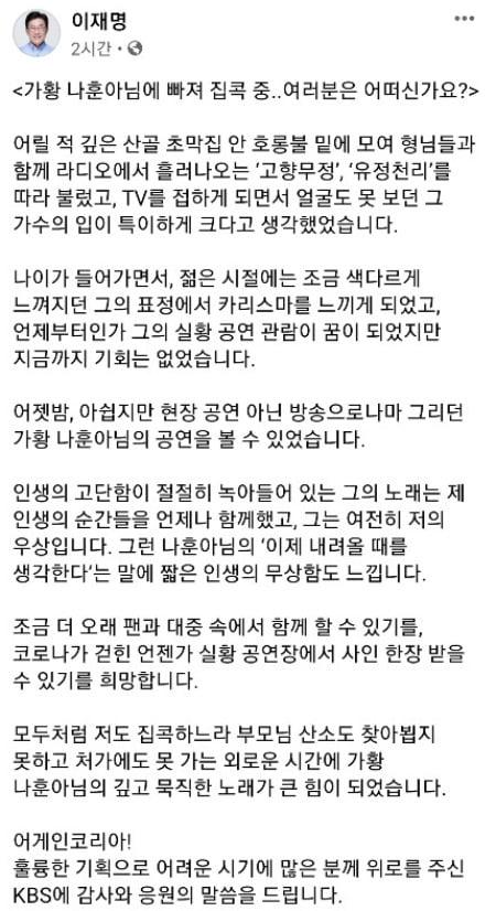 이재명 경기지사가 페이스북에 올린 글 캡쳐.