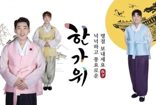 김호중·영기·안성훈 추석 인사 / 사진 = 생각을보여주는엔터테인먼트 제공