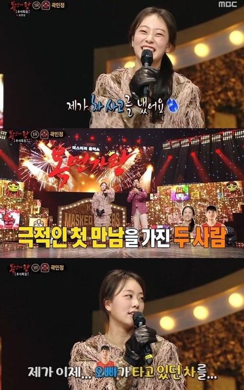 '복면가왕' 곽민정, ♥문성곤 언급 /사진=MBC 방송화면 캡처