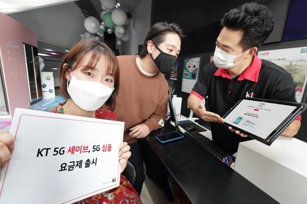 KT, 업계 최초 5G 중저가 요금제 출시…월 4만원대