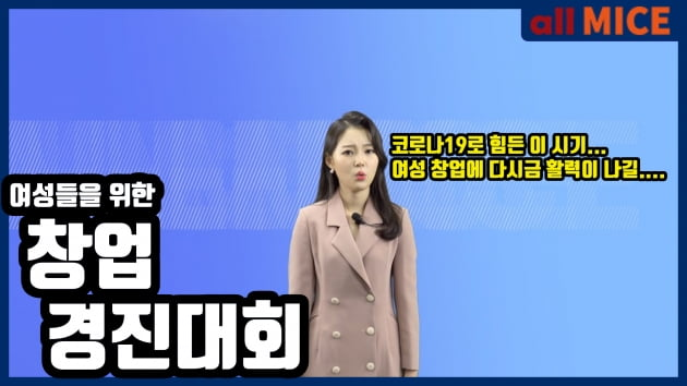 성남시, 2020여성창업 아이디어 경진대회 개최
