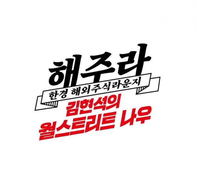 '바이든 압승→더 많은 부양책' 원하는 월가 [김현석의 월스트리트나우]