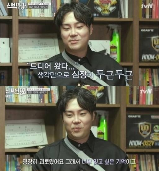'신박한 정리' 유재환 /사진=tvN 방송화면 캡처