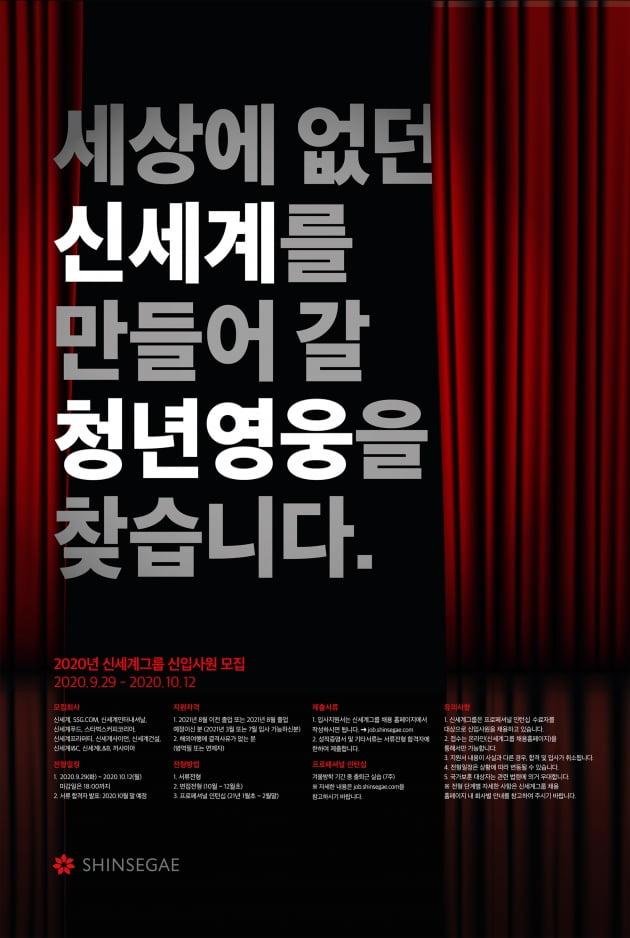 까사미아·프라퍼티…'알쏭달쏭' 신세계 계열사, 뭐하는 회사?