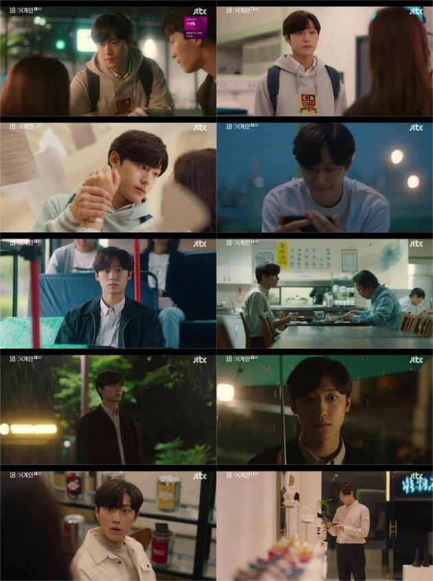 '18 어게인' 이도현/사진=JTBC 월화드라마 '18 어게인' 영상 캡처