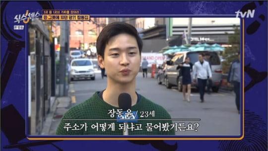 """'식스센스' 장동윤, 데뷔 일화 전해 """"강도잡은 취준생"""""""