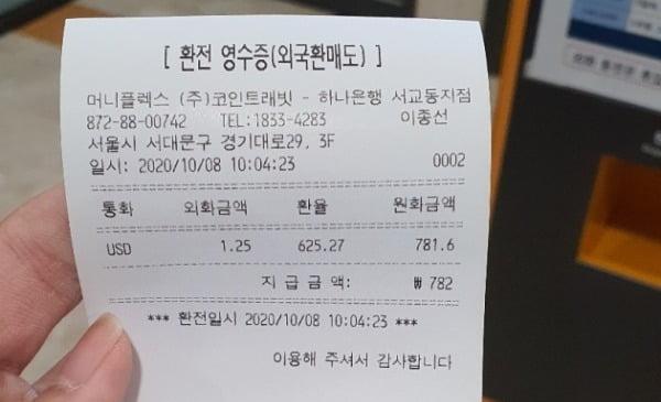 '애물단지'가 '보물단지'로…외화 동전 활용 꿀팁 대방출 [송영찬의 핀테크·짠테크]