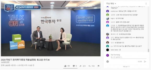 """김남구 한국투자증권회장에 구직자들이 """"왕솔직"""" 엄지척한 사연"""