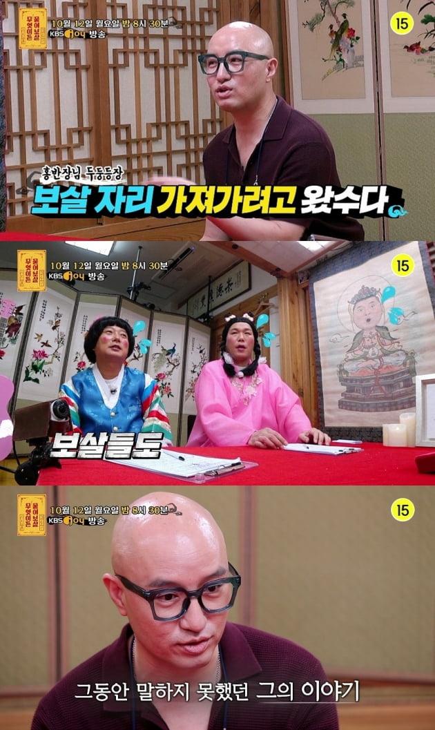 '물어보살' 홍석천 /사진=KBS조이 제공
