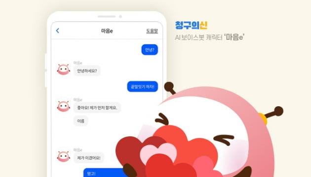 레몬헬스케어, '청구의 신' 앱에서 AI 감성대화 서비스 시작
