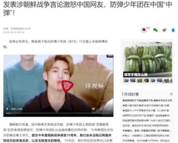 중국 매체 환구시보가 12일 한국 그룹 방탄소년단의 6.25 관련 발언이 중국 네티즌들의 분노를 자아내고 있다고 보도했다/사진=환구시보 캡처