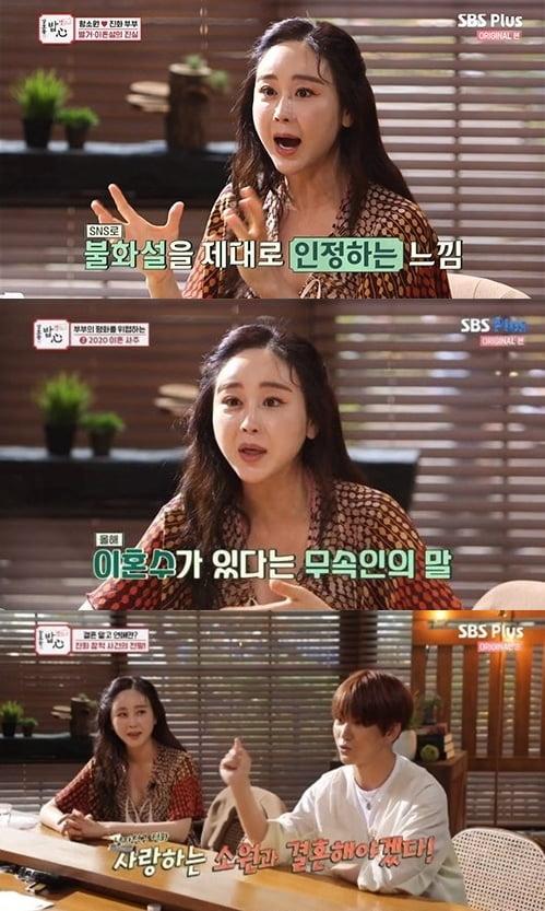 """함소원 """"♥진화와 올해 이혼수 있다고…"""" /사진=SBS플러스 방송화면 캡처"""