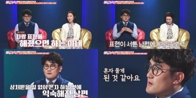 """'애로부부' 개그맨 김진혁, 야동 중독…아내 """"남편 혼자 해결"""""""