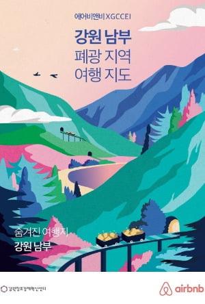 """""""지도 한 장이면 강원 남부 폐광지역 여행준비 끝!"""""""
