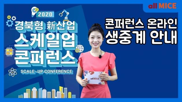 경북형 신산업 스케일업 콘퍼런스 온라인으로 만나보세요