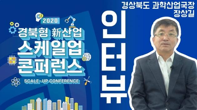 '경북형 신산업 스케일업 콘퍼런스' 장상길 경북도청 과학산업국장 인터뷰