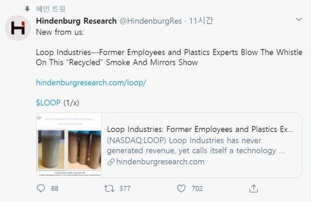 미국 공매도 투자사 힌덴버그리서치의 13일(현지시간) 트윗.