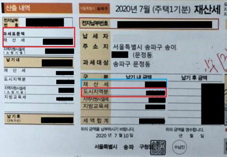 실제 서울지역 재산세 고지서