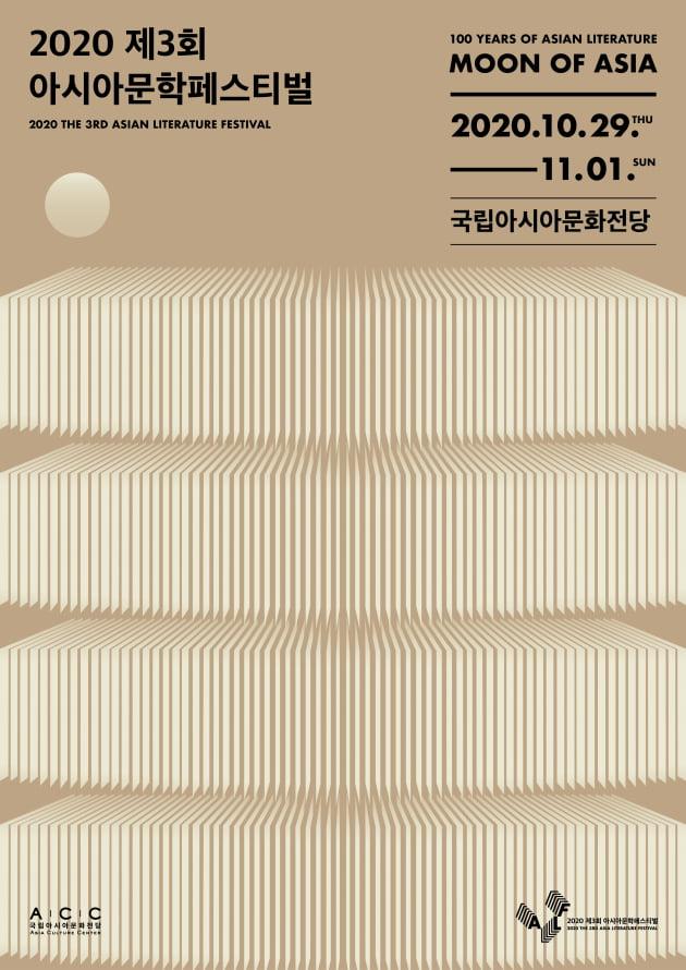 2020 제3회 아시아문학페스티벌 오는 29일 개최
