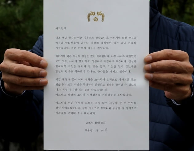 북한에 의해 피격 사망한 해양수산부 공무원 이씨(47)의 친형 이래진씨(55)가 14일 오후 인천시 연수구 해양경찰청 앞에서 기자회견을 한 뒤 문재인 대통령이 보낸 편지를 공개하고 있다. 사진=뉴스1