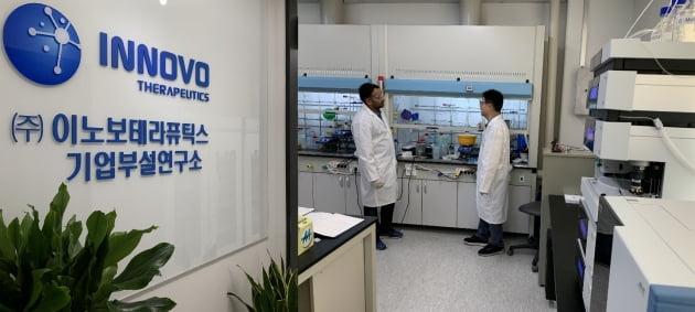 이노보 테라퓨틱스 연구소