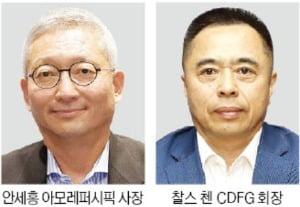 아모레, 中 최대 면세社 손잡고 중국 지역 화장품 사업 강화