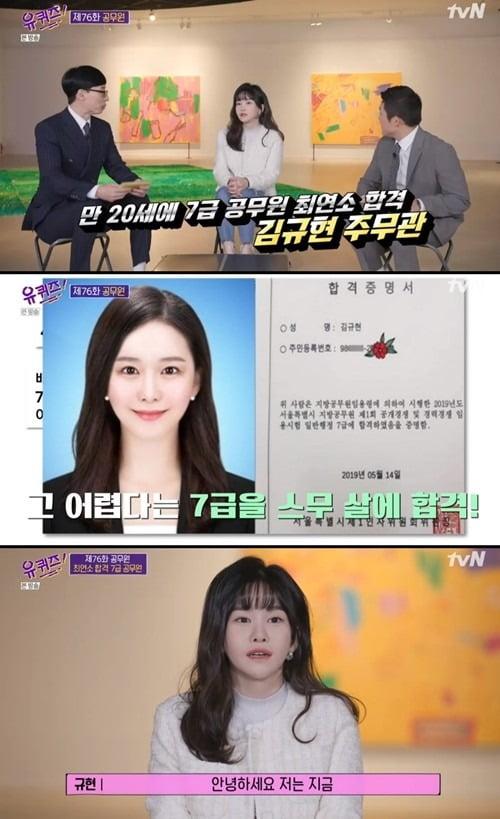'유퀴즈' 최연소 공무원 / 사진 = '유퀴즈 온더블럭' 방송 캡처