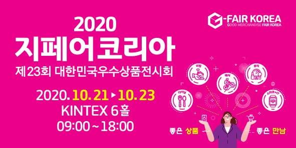 경기도, 오는 21일부터 중소기업 박람회 '지페어 코리아' 개최