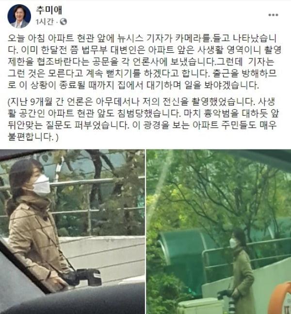 추미애 장관 페이스북 갈무리.