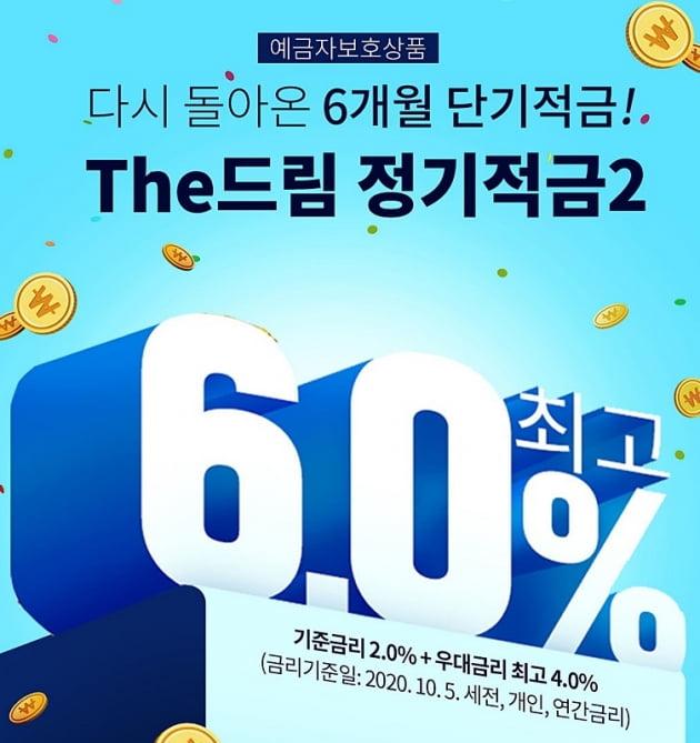 """""""6개월에 연 6%""""…우리종금, 정기적금 출시"""