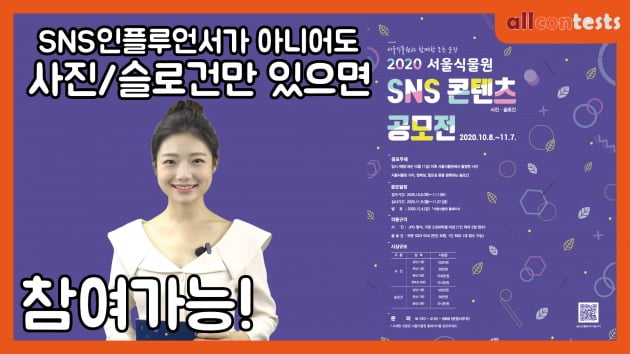 2020 서울식물원 SNS 콘텐츠 공모전 개최