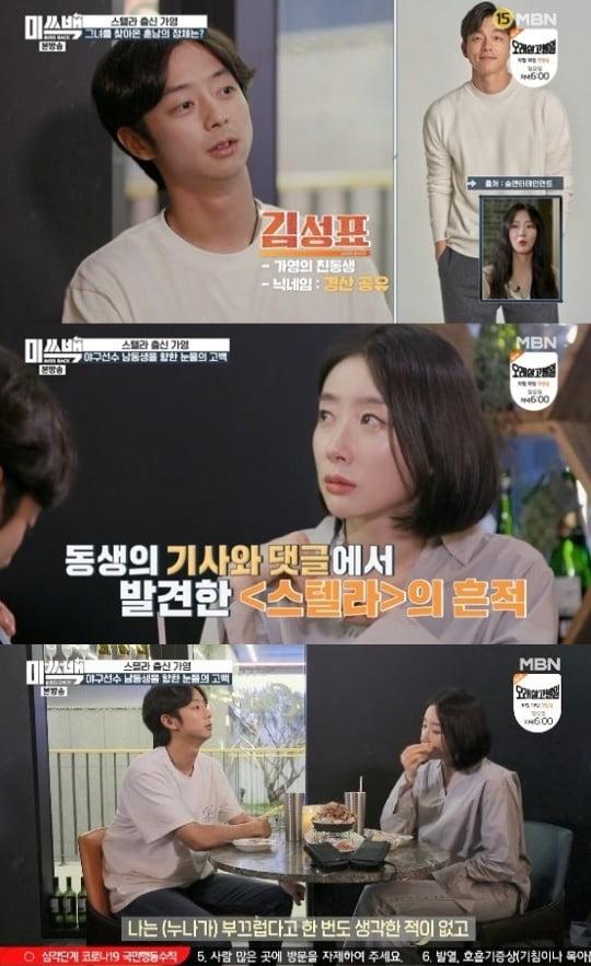 '미쓰백' 가영, 남동생 김성표 선수 공개 /사진=MBN 방송화면 캡처