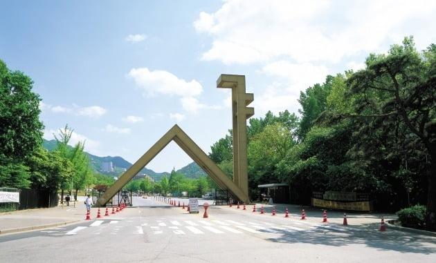 서울대학교 정문. 사진=한경DB