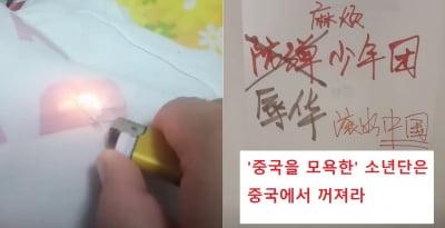 BTS 굿즈 불태우고 뮤비 삭제…中 아미들 분노한 진짜 이유 [조아라의 소프트차이나]