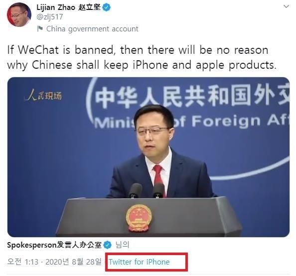 """지난 8월 """"만약 위챗이 미국 내에서 금지된다면 중국인들도 아이폰을 쓸 이유가 없다""""는 내용의 SNS 게시물을 정작 아이폰을 이용해 올린 자오리젠 중국 외교부 대변인. /사진=트위터"""