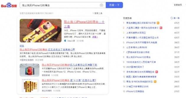 지난 14일 중국 인터넷 포털 '바이두' 실시간 검색어에 '내가 아이폰12를 사지 않아야 할 이유'라는 문구가 올라왔다. /사진=바이두 캡쳐