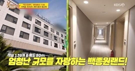 제주도 백종원 호텔 /사진=KBS2 방송화면 캡처