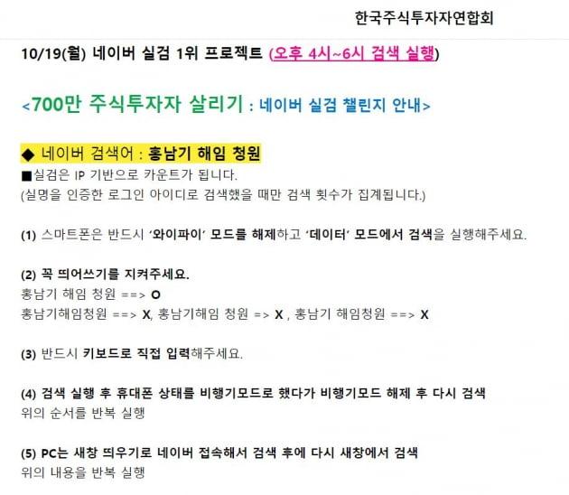 """""""홍남기 해임 청원""""…개미들, 실검 장악 나선다"""