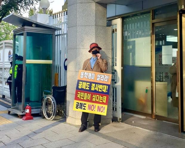 정의정 한국주식투자자연합회(한투연) 대표가 19일 오전 서울 종로구 정부서울청사 앞에서 외국인의 무차입 공매도 시도를 규탄하는 1인 시위를 진행하고 있다. /사진=한투연 제공