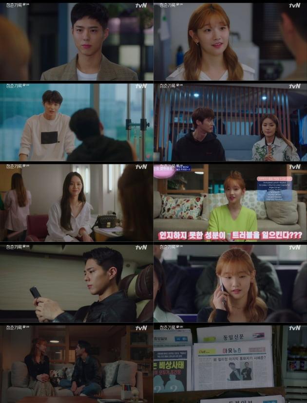 '청춘기록' 박보검 /사진=tvN 방송화면 캡처