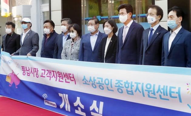 송파구 '풍납시장 고객지원센터' 개관해