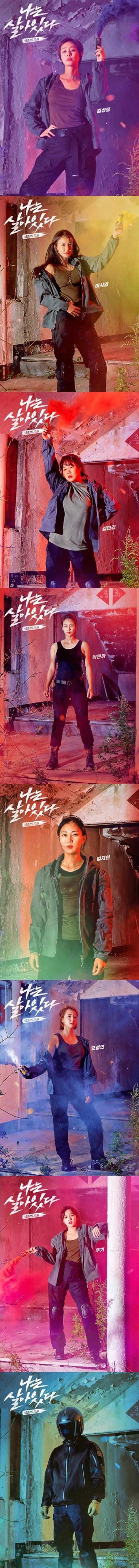 '나는 살아있다' 오정연 / 사진 = tvN 제공