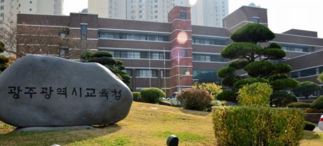 광주시교육청 전경/ 사진= 연합뉴스