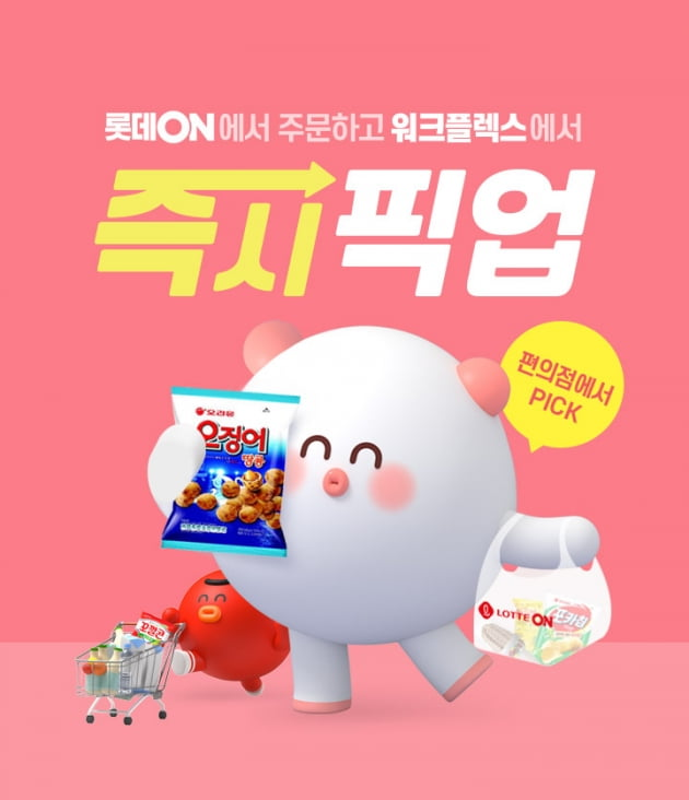 """""""온라인 주문하고 바로 픽업""""…롯데온, 강남서 시범 서비스"""