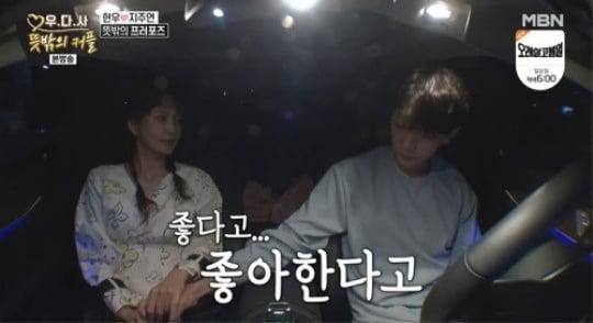 '우다사3' 현우, 지주연 /사진=MBN 방송화면 캡처