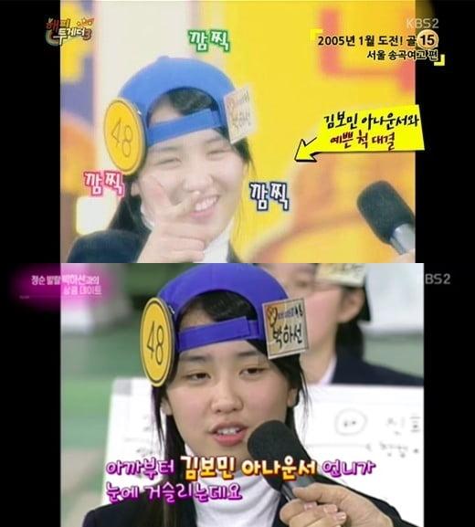 박하선, '골든벨' 출연 에피소드 전해 /사진=KBS1 방송화면 캡처