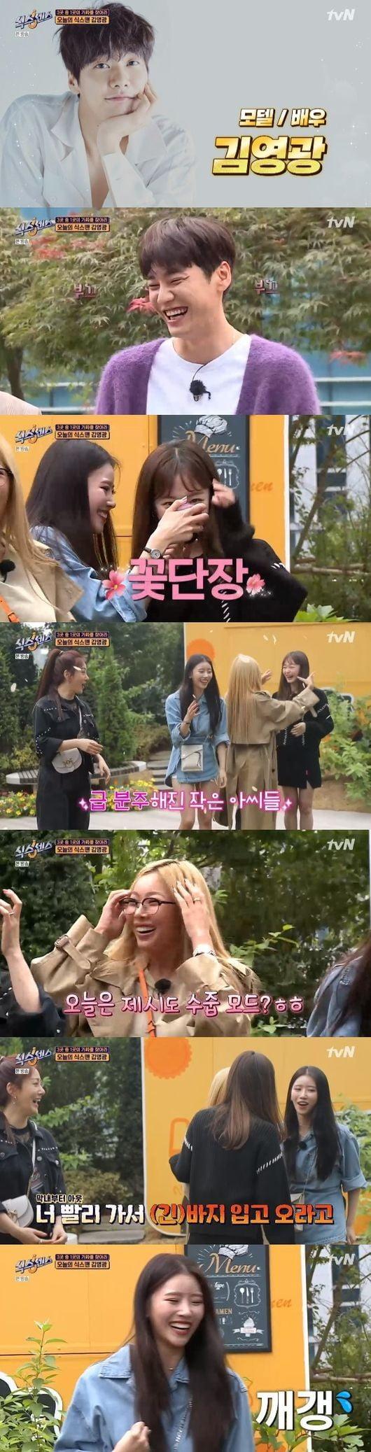 김영광/사진=tvN '식스센스'