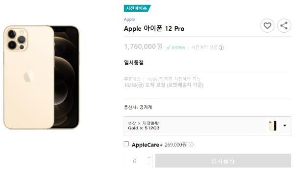 '아이폰12 프로' 골드 색상(512GB)이 사전 판매를 진행한 지 1분 이후인 23일 0시1분 일시품절이 됐다/사진=쿠팡 캡처