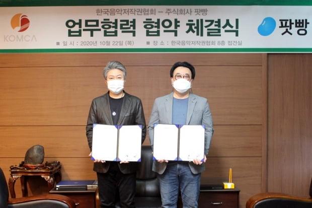 홍지영 한국음악저작권협회 회장(사진 왼쪽)과 김기록 팟빵 대표가 업무협약 체결 후 사진 촬영을 하고 있다. 팟빵 제공