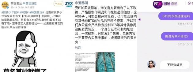 방탄소년단 배송 중단 관련 게시글. 사진=웨이보 캡처